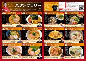 高田馬場・早稲田で「ラーメンスタンプラリー&総選挙」 12店舗が参加、人気競う