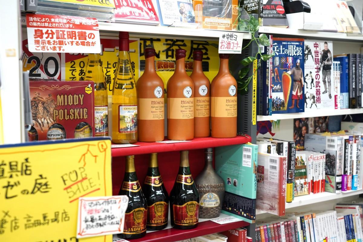 「芳林堂書店高田馬場店」4階にあるミード(蜂蜜酒)の売り場
