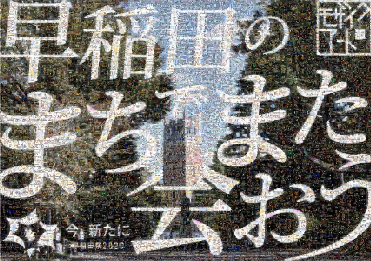 早稲田に関する思い出の写真で作られたモザイクアート(提供:早稲田祭2020運営スタッフ)