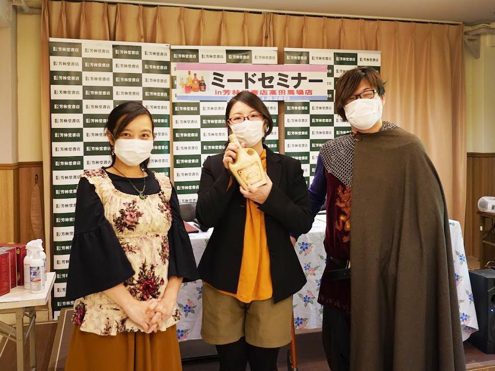 「ミードセミナー」を行った講師の繻鳳花さん、立入真衣さん、店員の大内学さん(左から)