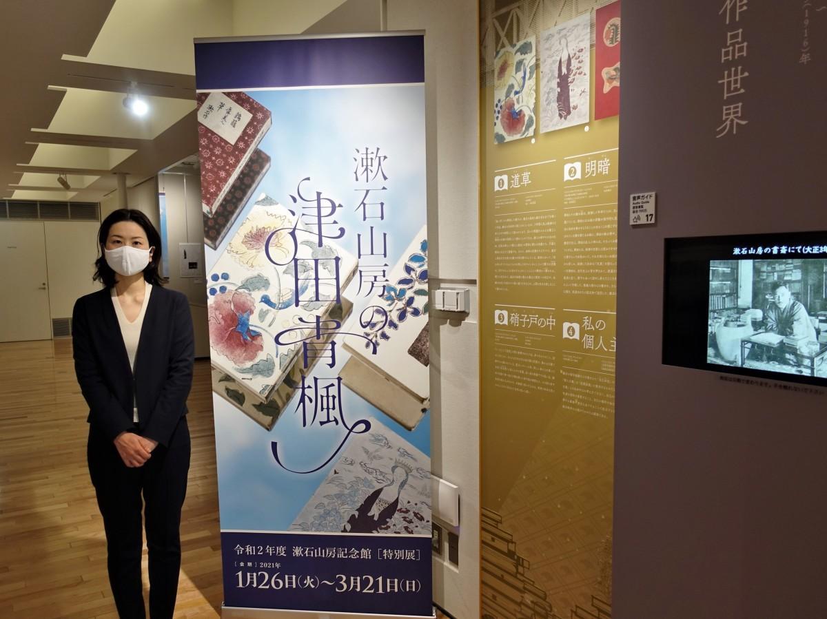 特別展を担当した「漱石山房記念館」学芸員 鈴木希帆さん