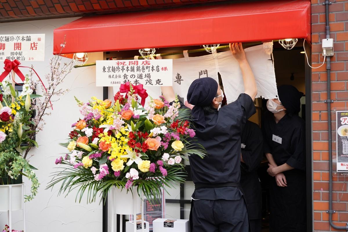 移転しリニューアルした「東京麺珍亭本舗鶴巻町本店」の開店時の様子
