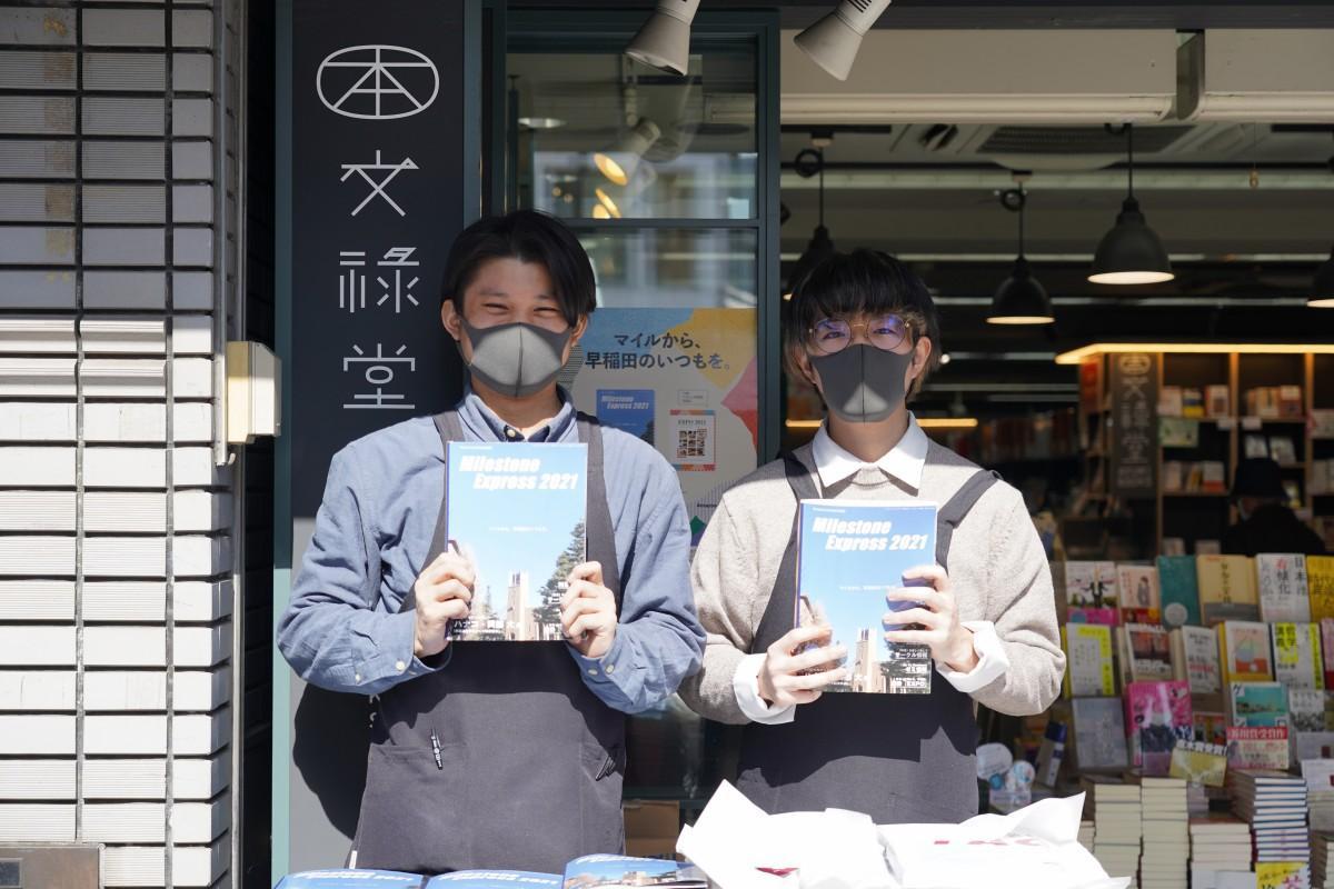 「Milestone Express 2021」の発売日に店頭販売を行う文禄堂早稲田店の書店員の皆さん