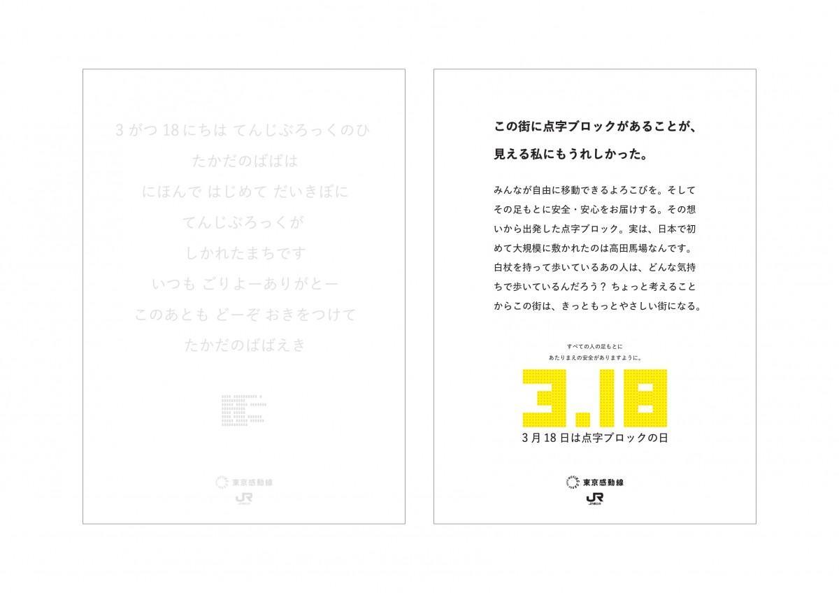 JR高田馬場駅早稲田口に掲示された純白のポスター