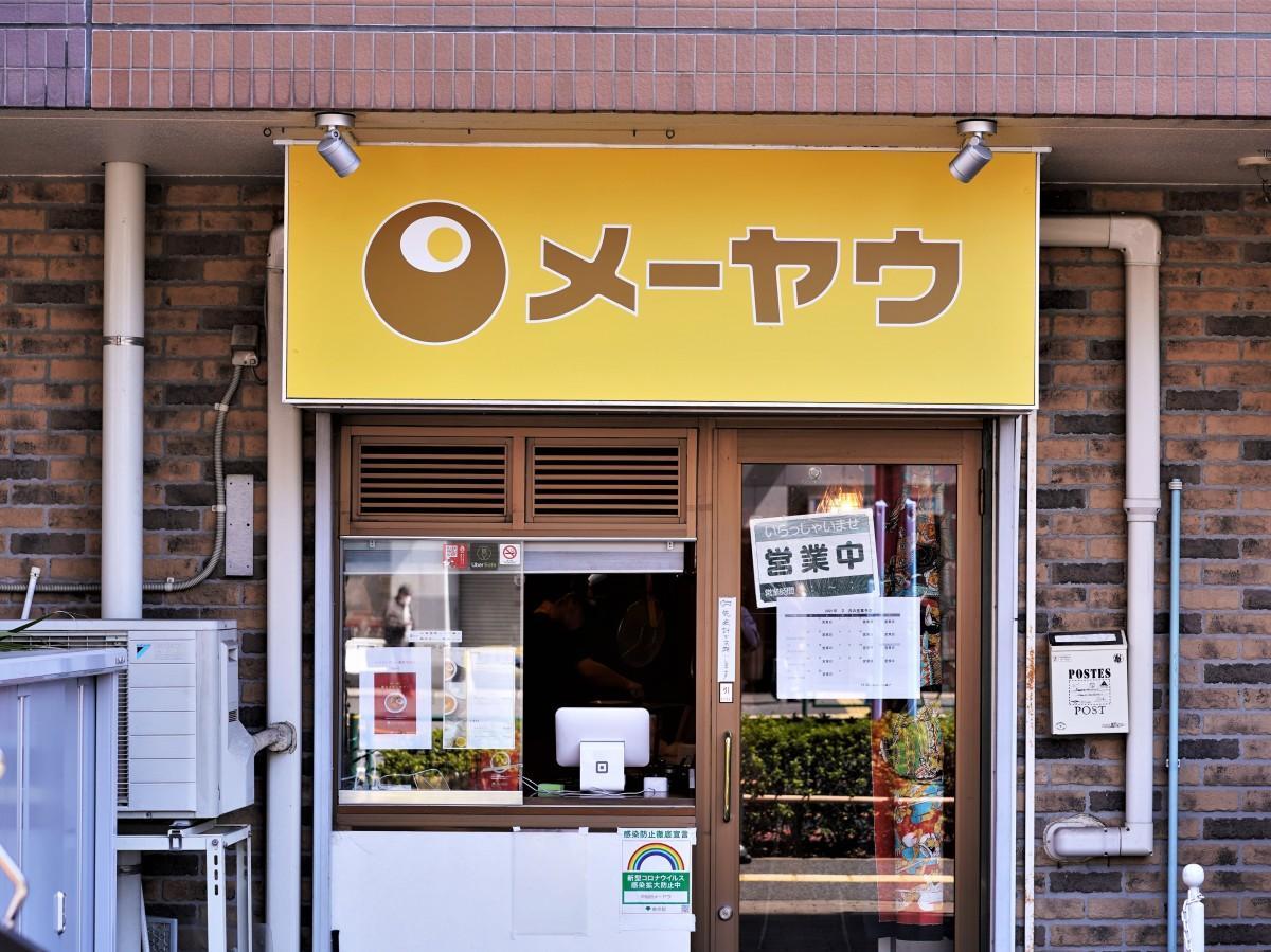 激辛エスニックカレー専門店「早稲田メーヤウ」店頭