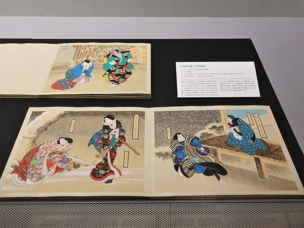「伝芳瀧 肉筆上方芝居絵帖」(早稲田大学演劇博物館)