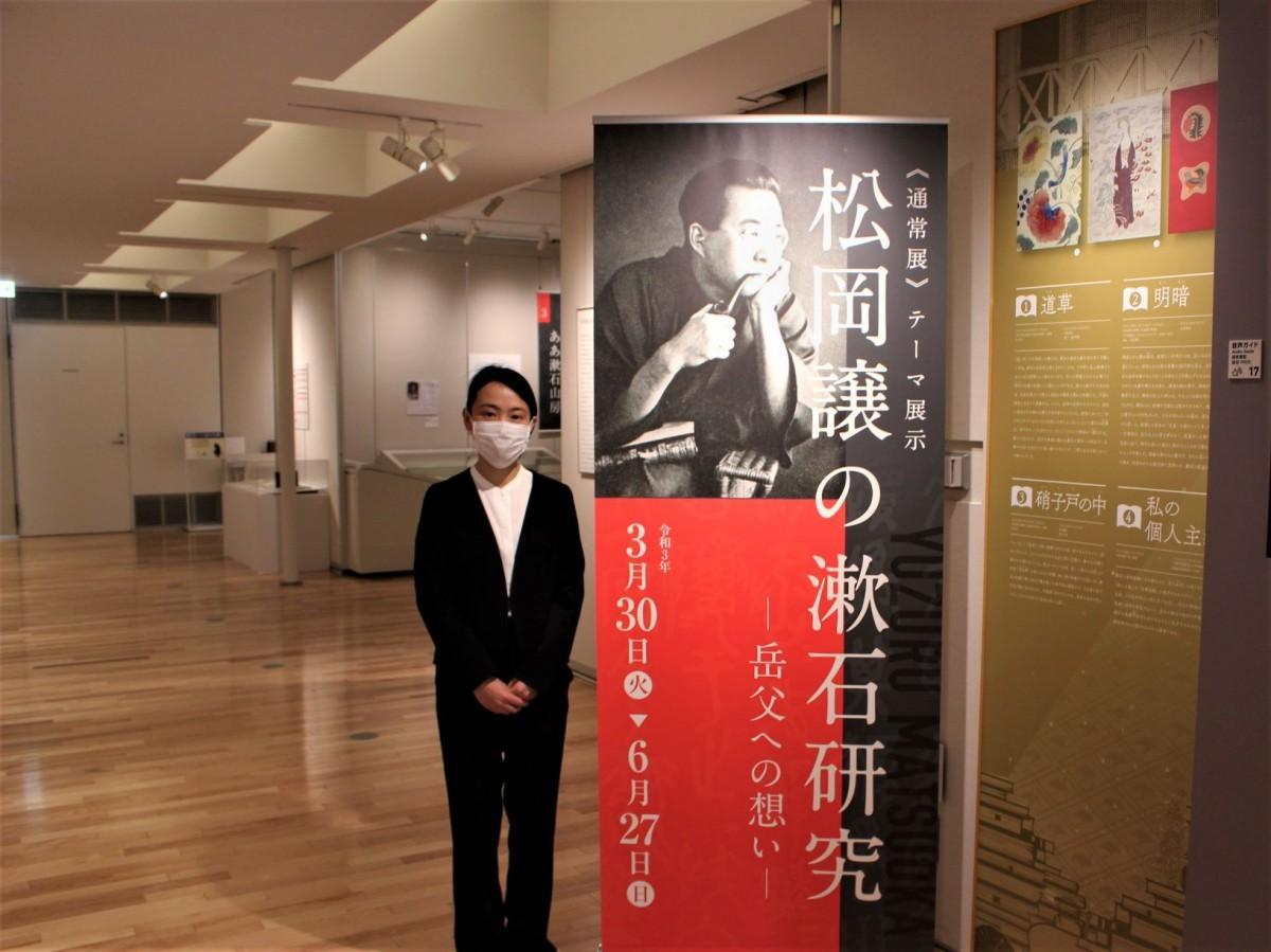 《通常展》テーマ展示「松岡譲の漱石研究 -岳父への想い-」を担当した「漱石山房記念館」 学芸員 杉浦倫子(のりこ)さん