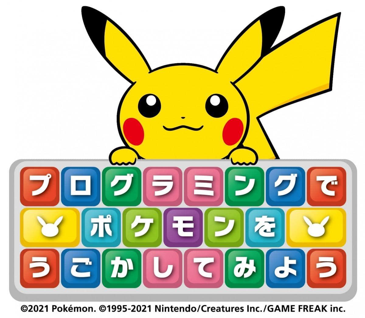 「プログラミングでポケモンをうごかしてみよう」ワークショップのロゴ画像