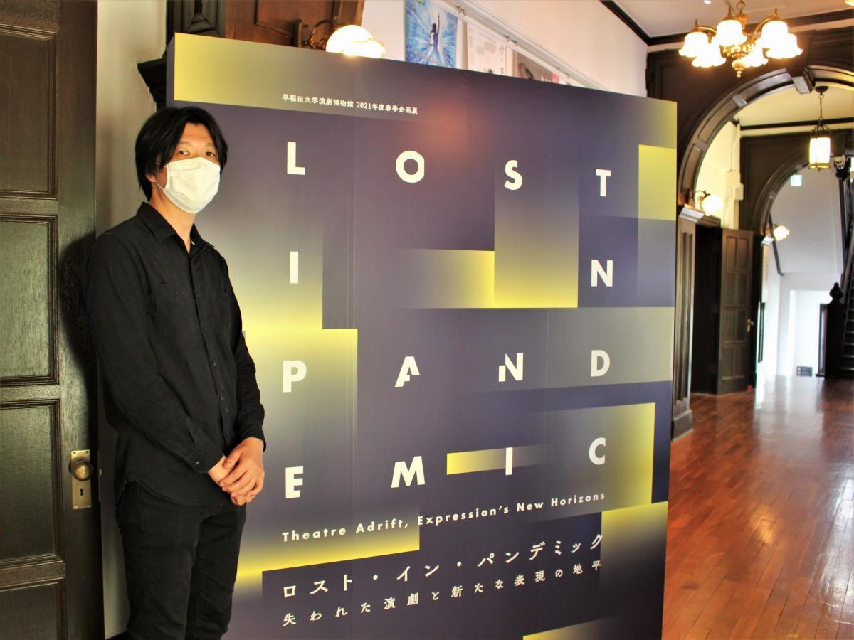 「Lost in Pandemic -失われた演劇と新たな表現の地平」を担当した、坪内博士記念演劇博物館 助教 後藤隆基さん