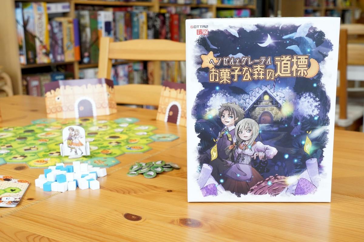 「GOTTA2」が新たに発売したオリジナルボードゲーム「ヘンゼルとグレーテル お菓子な森の道標」
