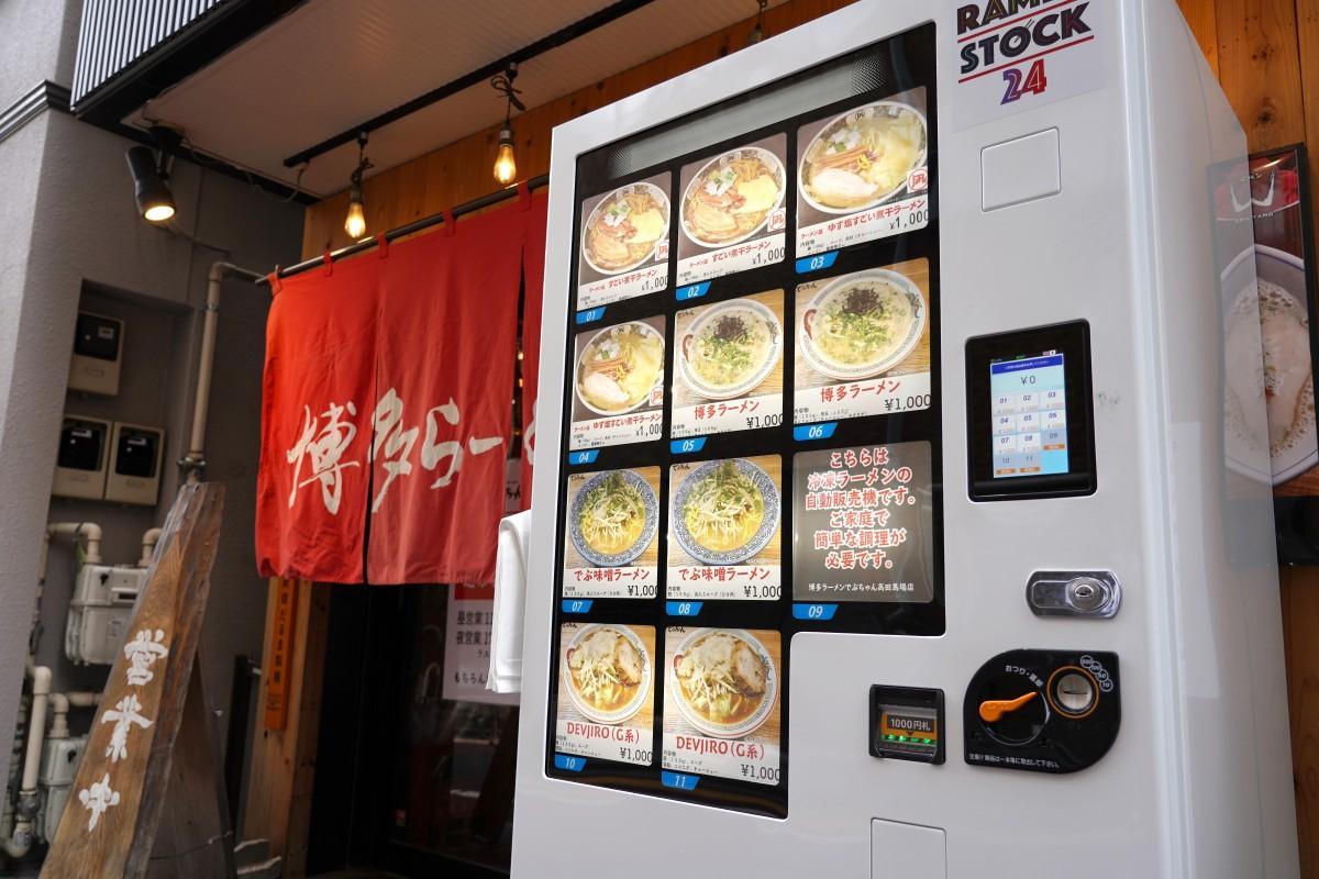 高田馬場の博多ラーメン「でぶちゃん」の店先に設置された冷凍ラーメン自動販売機「RAMEN STOCK 24」