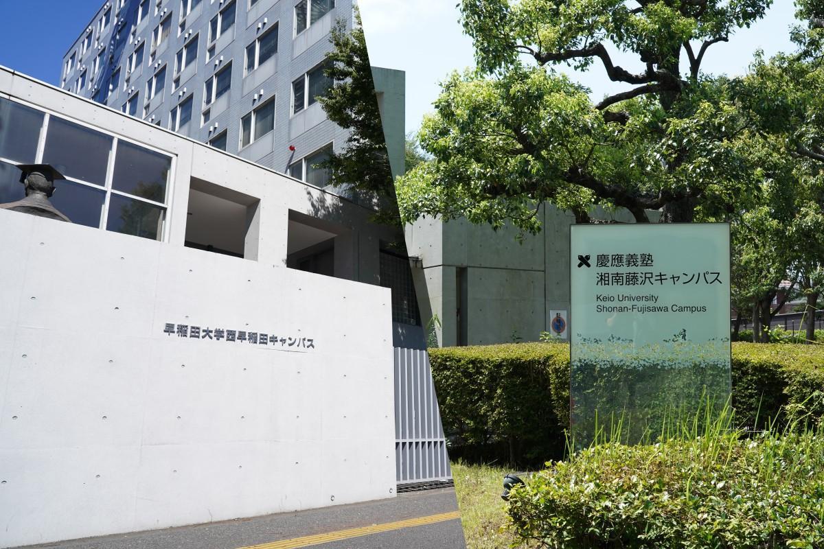 早稲田大学の建築学科がある西早稲田キャンパスと慶應義塾大学の環境情報学部がある湘南藤沢キャンパス(SFC)の様子(左から)