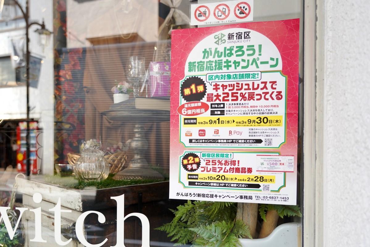 参加店舗の店頭に掲示されている「がんばろう!新宿応援キャンペーン 第1弾」のポスター