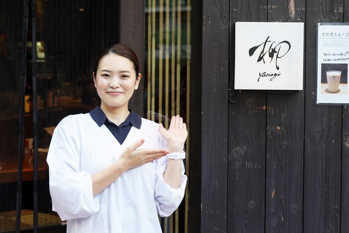 早稲田大学大隈記念講堂の近くの居酒屋「柳」の店主・菜穂さん
