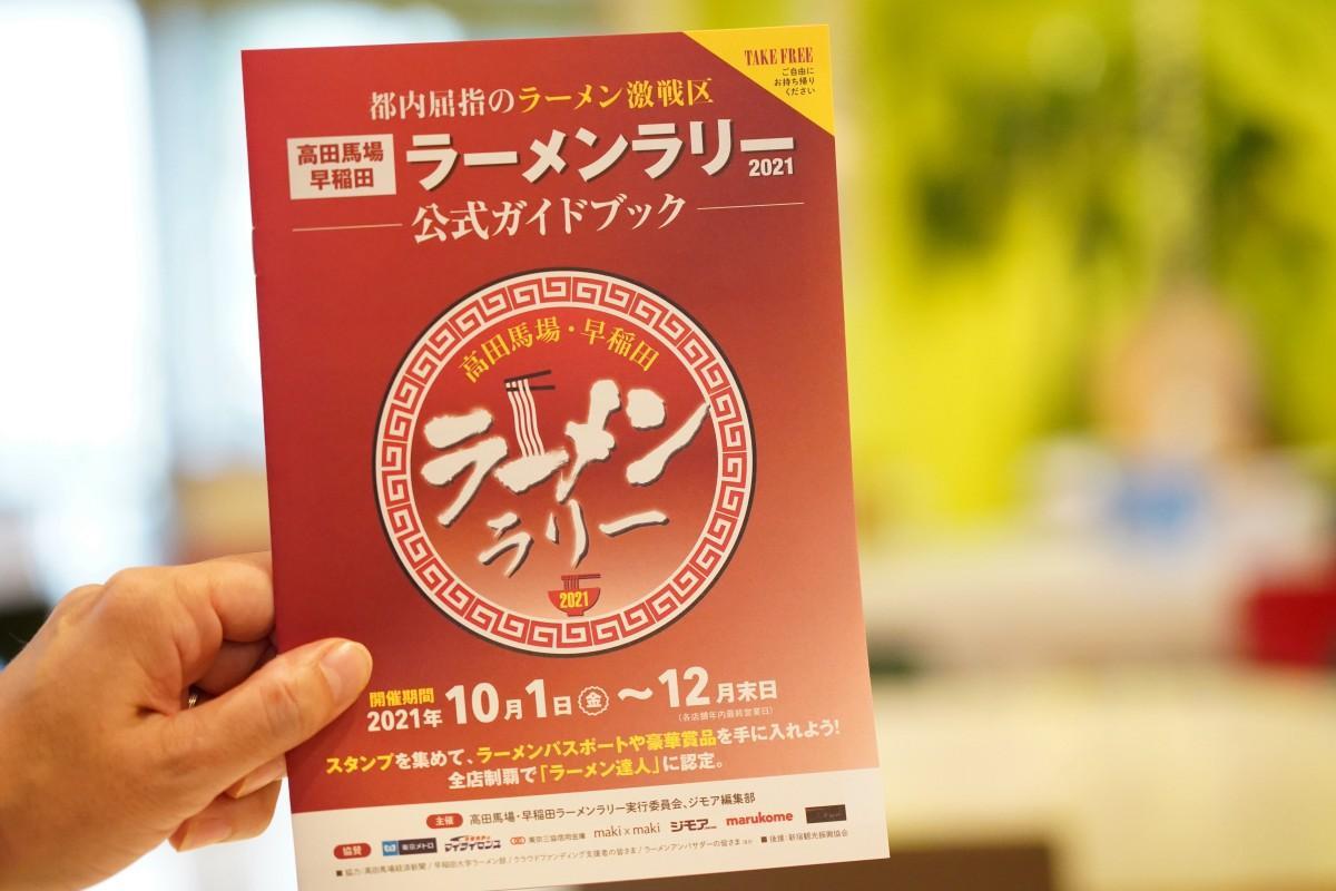 「高田馬場・早稲田ラーメンラリー2021&ラーメン総選挙」のガイドブック