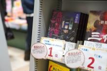 高田馬場駅前の「芳林堂書店」が2019年売上ベスト5発表 地元テーマの書籍も