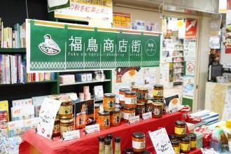 高田馬場の芳林堂書店が「本屋で福島物産展」 「福島復興の応援、おいしい福島を」