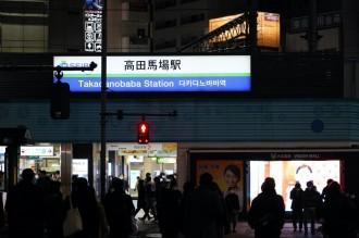 緊急事態宣言で高田馬場駅も終電繰り上げ 最大27分、池袋止まり増加