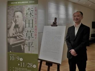 早稲田「漱石山房記念館」で特別展 森田草平生誕140年を機に