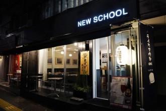 早大前のレストランバー「NEW SCHOOL」がリニューアル クラフトビールを強化