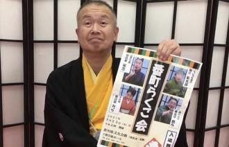 香川文化会館で「番町らくご会」 高座にアマチュア落語家4人
