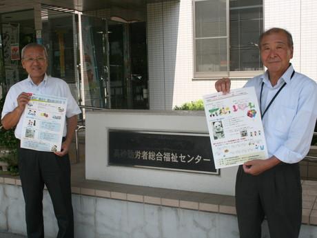 「夏休み親子で思い出づくり」イベントに遊びに来てと、呼びかける阿部さん(所長=右)と高橋さん(事務局長=左)