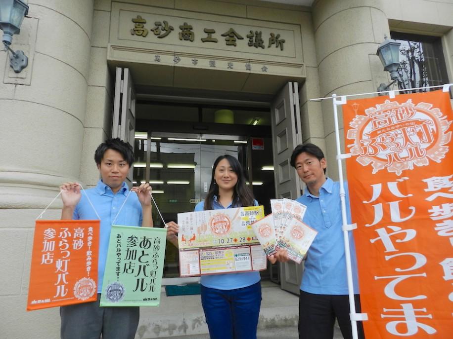 「高砂ふらっ灯バル」をPRする高砂商工会議所青年部大江さん(左)、春下さん(中)、藤川さん(右)
