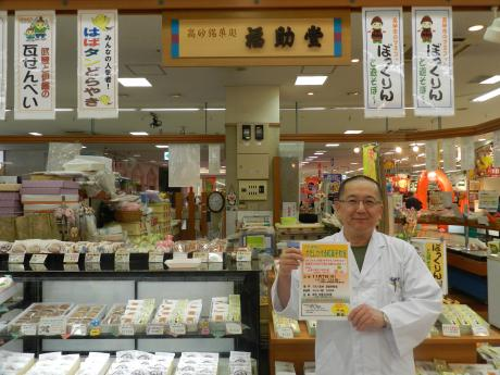 和菓子作りを指導する福助堂社長の福田さん