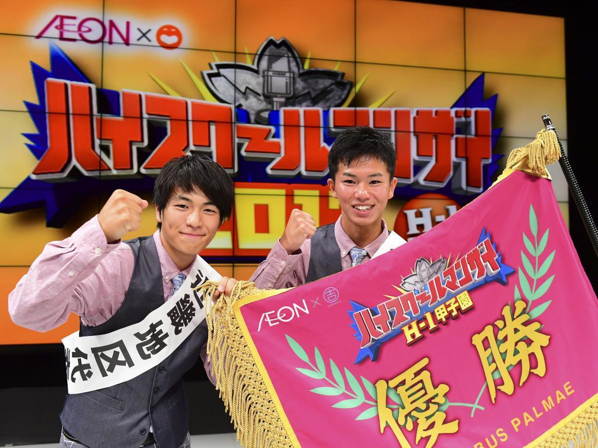 高砂経済新聞、年間PV1位は高校生が漫才コンテストで優勝