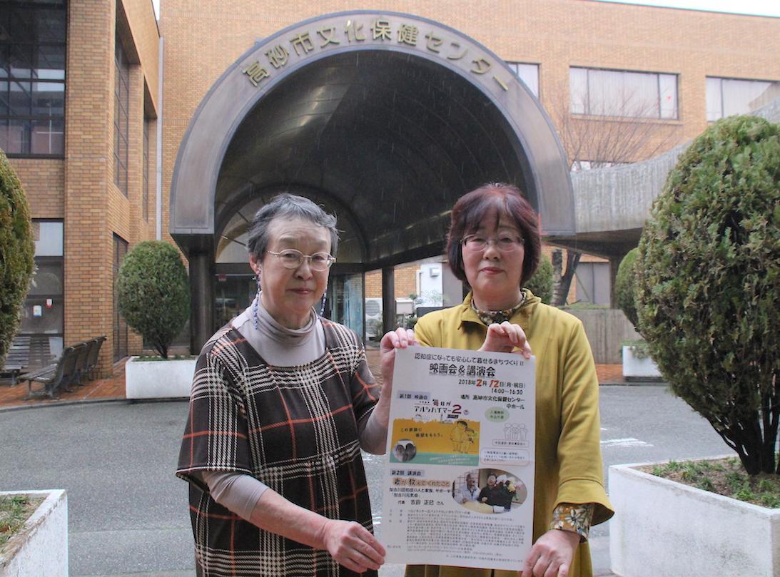 映画会&講演会をPRする佐藤さん(左)と清水さん(右)