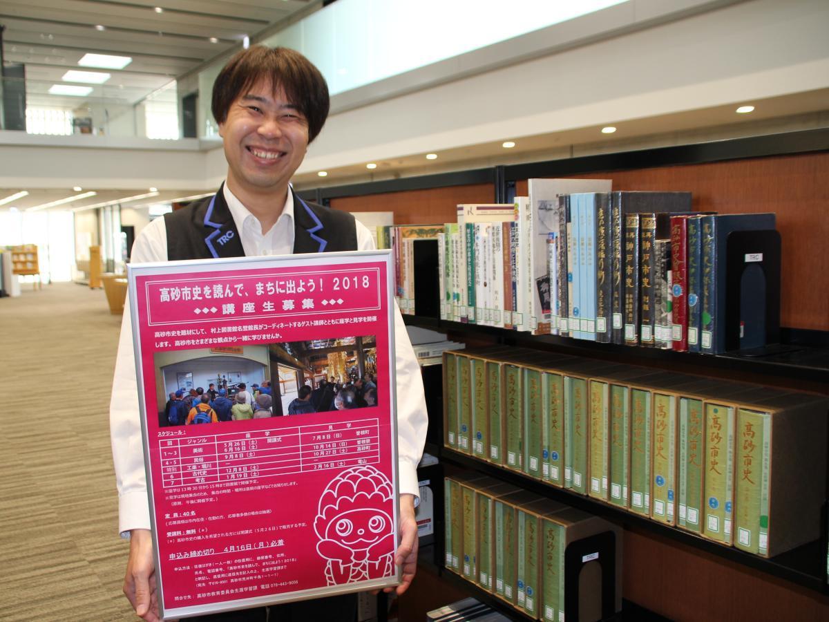 高砂市史の前で参加を呼びかける高砂市立図書館 川田大輔さん