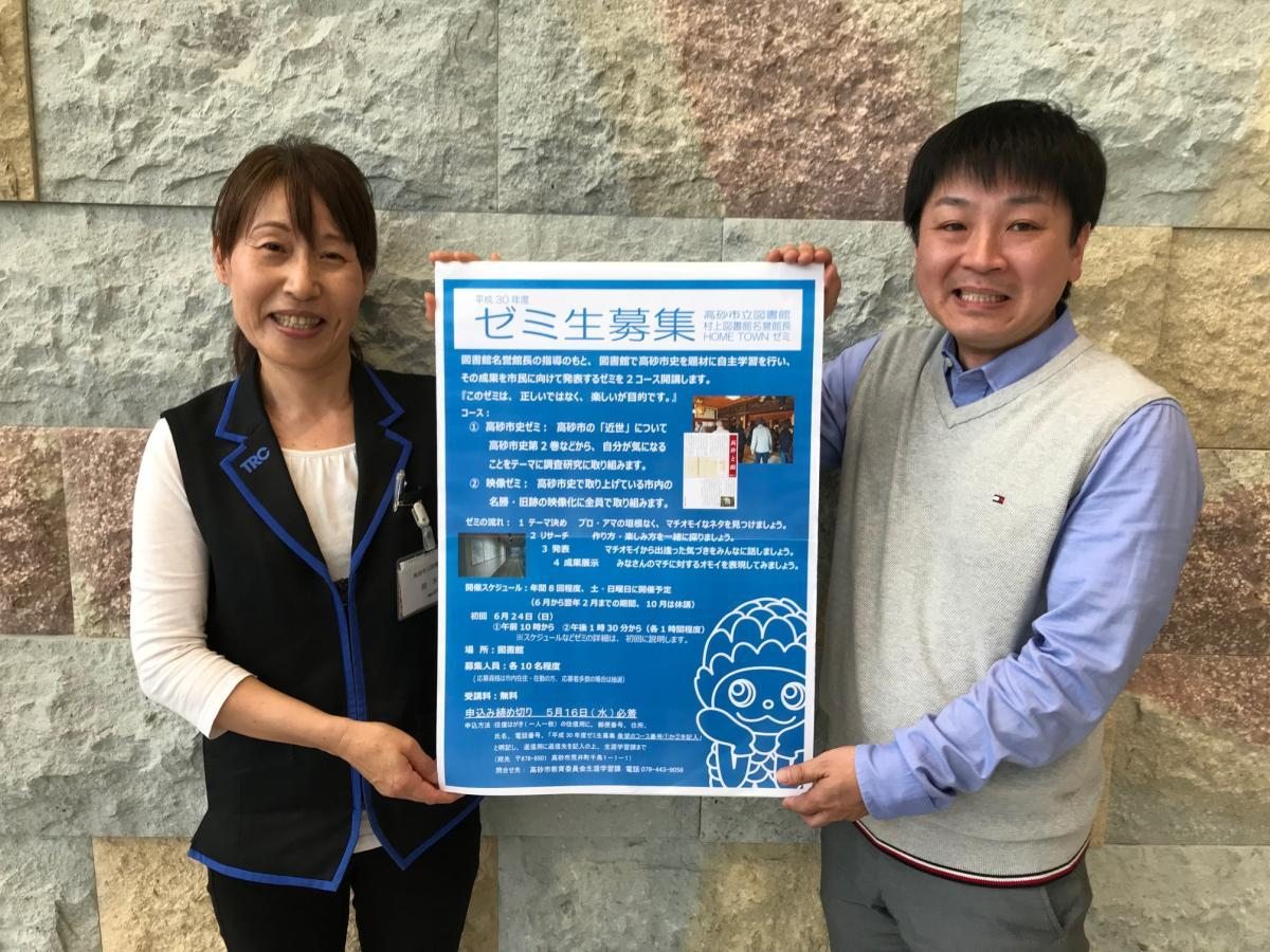 ゼミへの参加を呼び掛ける高砂市立図書館 岡本弘江さん(左)と四方亮輔さん(右)