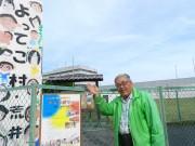 高砂の住民交流施設が「よってこ村・荒井ジャンボリー」 開村10周年で参加型イベント