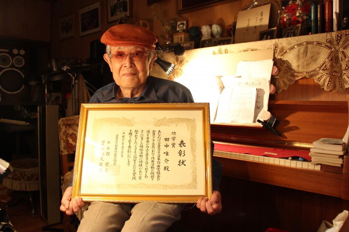 日本作曲家協会功労賞を受賞した田中唯介さん
