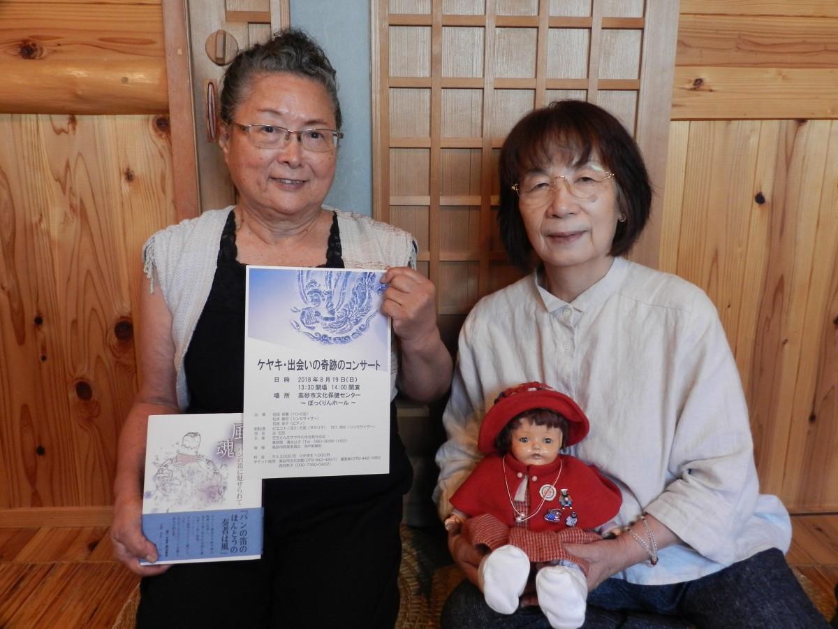 フレンドシップドールを抱える西村さん(右)と事務局の清水公子さん(左)