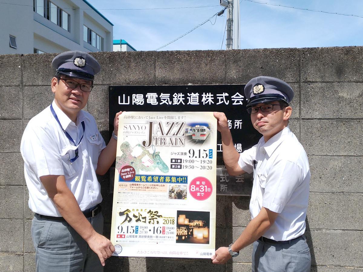 山陽ジャズトレインをPRする橋本さん(左)と瀬谷さん(右)