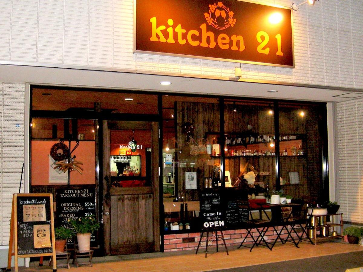 kitchen21外観
