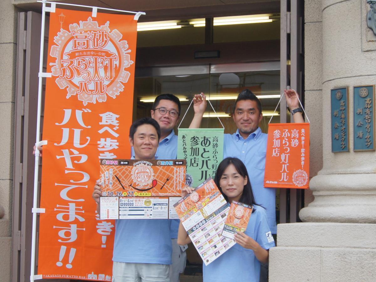 「高砂ふらっ灯バル」の参加を呼びかける高砂商工会議所青年部のメンバー