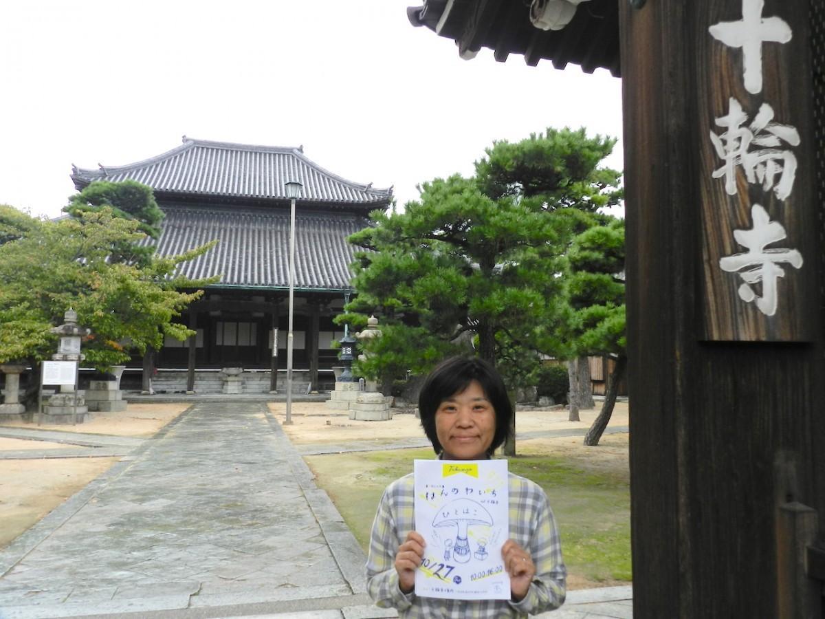 開催場所の十輪寺で「ほんのわいち」をPRする七島さん