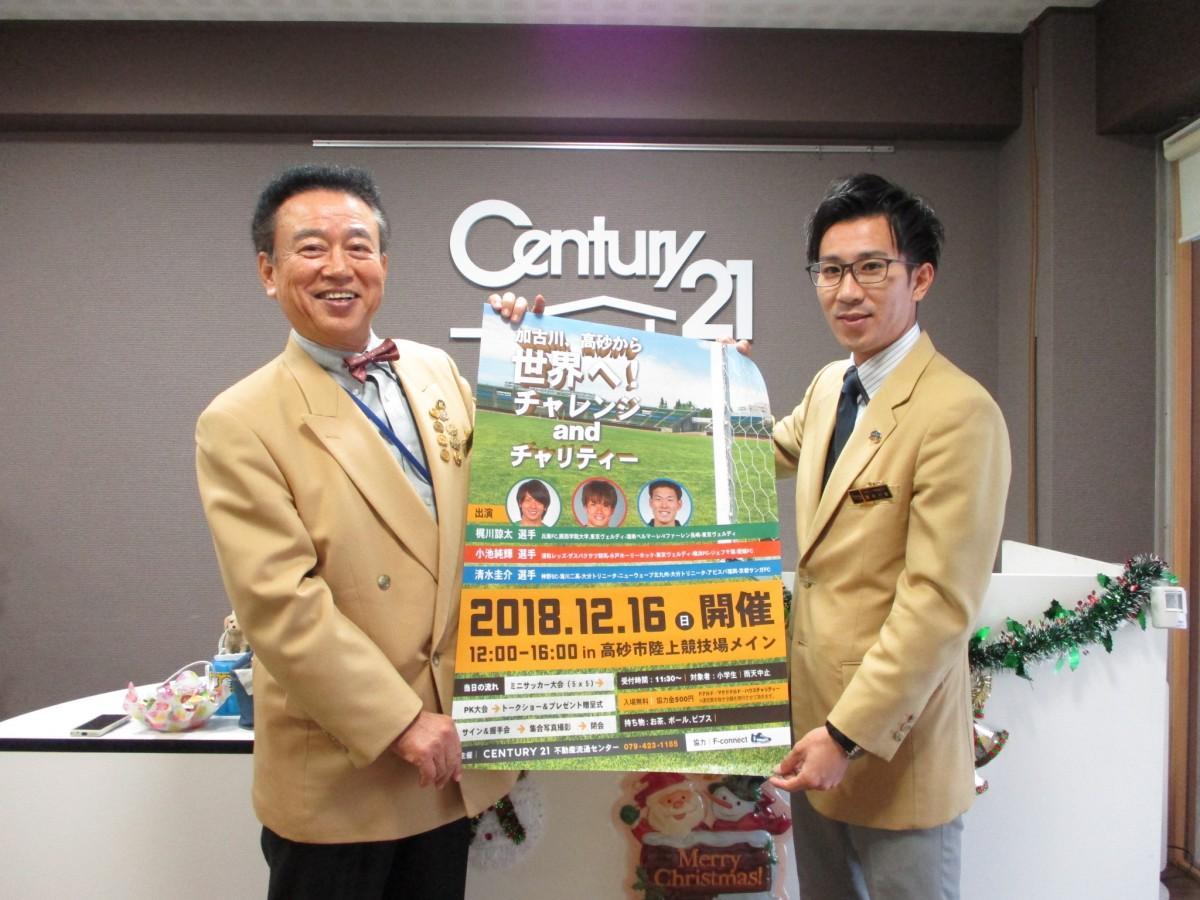 ポスターを手にする仲上常幸さん(左)、西村一毅さん(右)