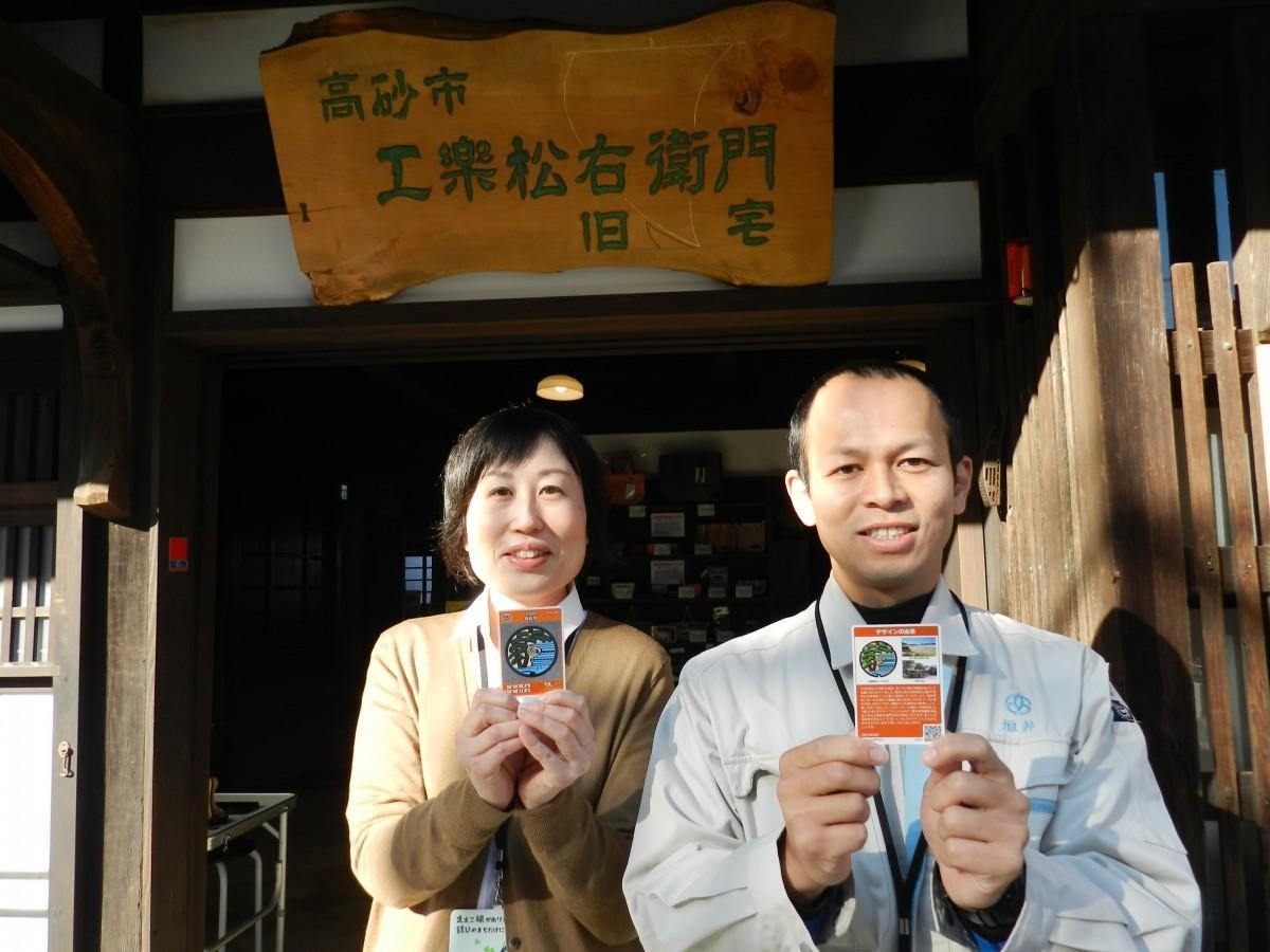 マンホールカードをPRする高砂市上下水道部の林田育子さん(左)と垣井省吾さん(右)