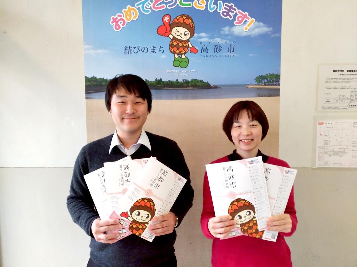 発行誌を手にする広報課の古本さん(左)と矢野さん(右)