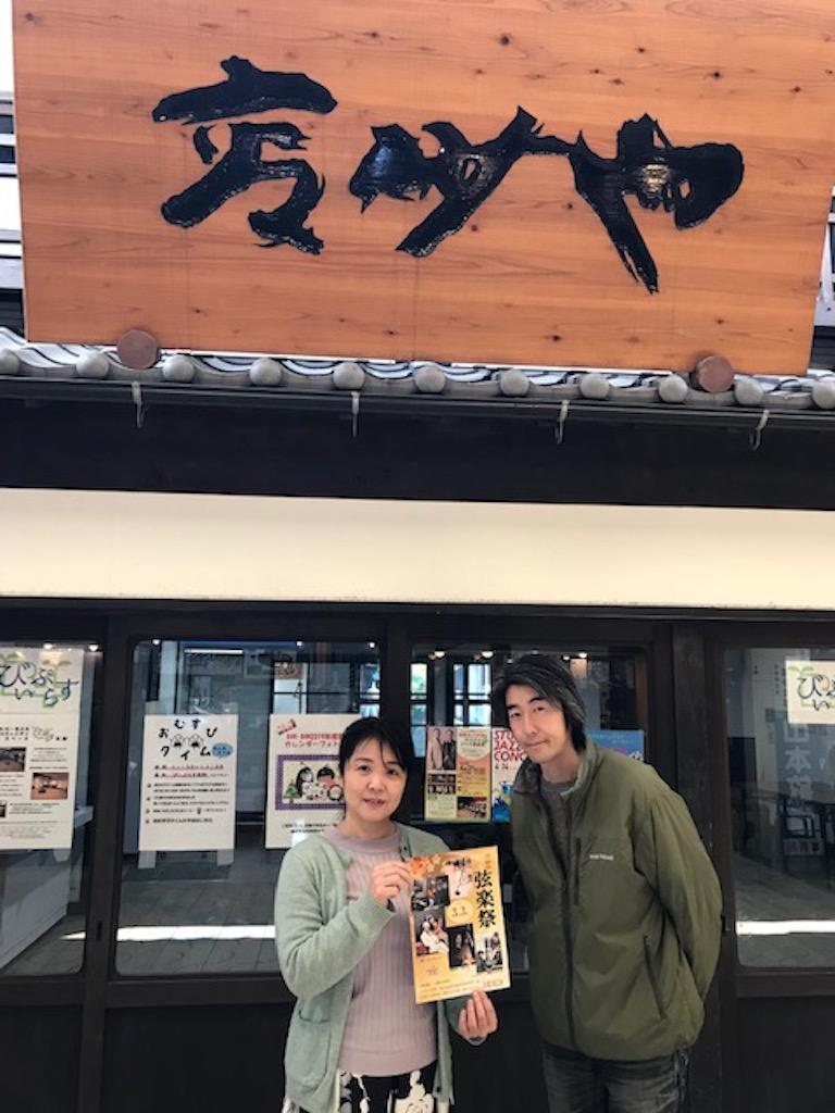 「高砂ぺんぎん舎」島崎純子さん(左)、ザ・タニシさん(右)