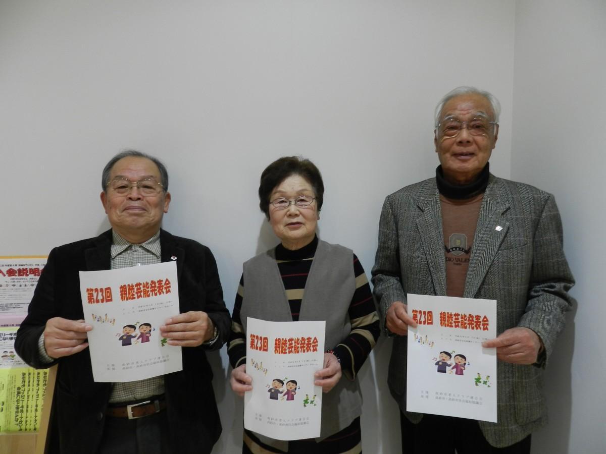 高砂市老人クラブ連合会の増田賢藏さん、光田剛啓(よしひろ)さん、本城清美さん