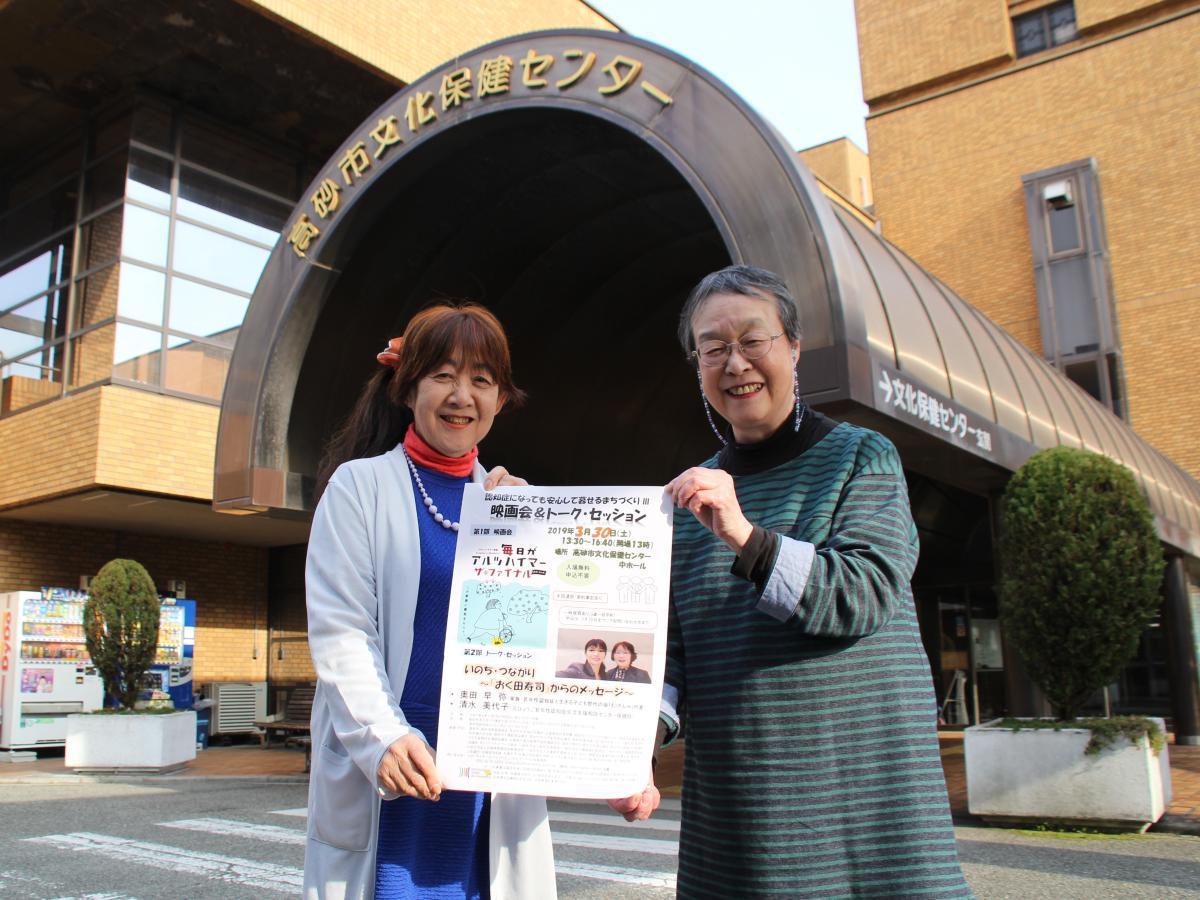 参加を呼び掛ける神吉さん(左)と佐藤さん(右)