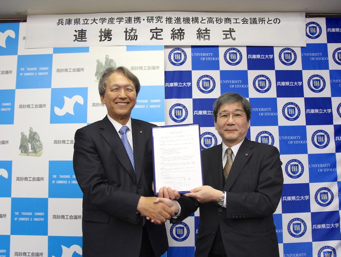 (左から)産学連携協定を締結した森本幸吉会頭と山﨑徹副学長