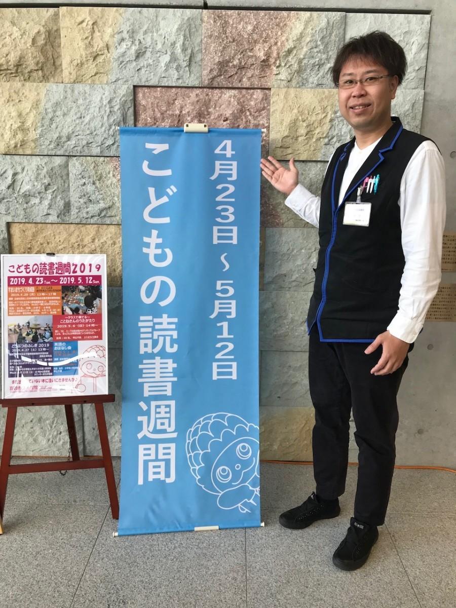 来場を呼び掛ける高砂市立図書館スタッフの川田大輔さん