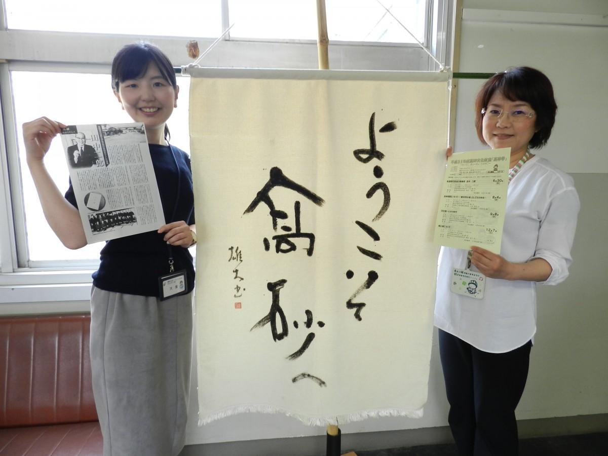 「高砂学」をPRする明定さん(右)と大塚さん(左)