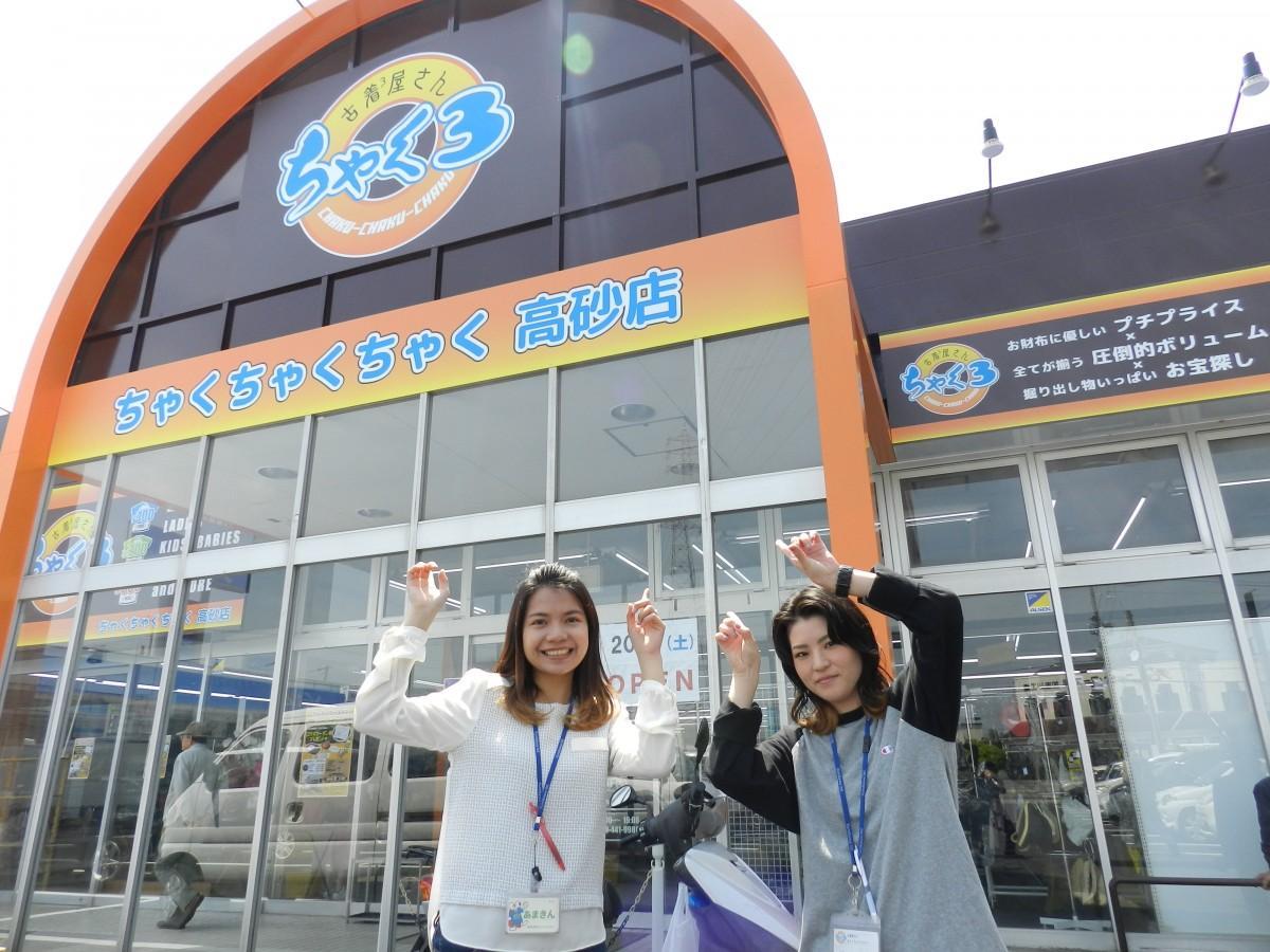 高砂経済新聞、上半期のPV1位は「古着専門店『ちゃくちゃくちゃく高砂店』が移転リニューアル」