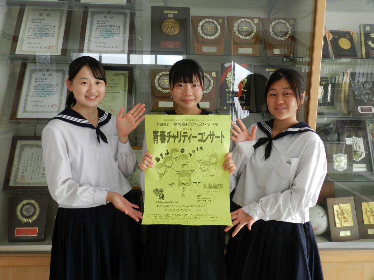 コンサートをPRする中村杏さん(左)、駒井さくらさん(中)、吉川七穂さん(右)